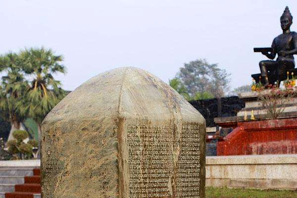 PHOKHUN RAMKHAMHAENG MAHARAT MONUMENT